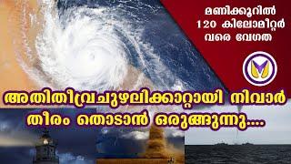 Kerala Weather Updates - നിവാർ കേരളത്തെയും ബാധിച്ചേക്കാം ഇനി ഭീതിയുടെ  ദിനങ്ങള് | Nivar Cyclone|