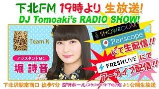 DJ Tomoaki'sRADIO SHOW! 2018年7月12日放送 メインMC:大蔵ともあき ...