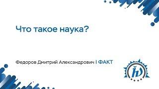 """ЛШ НА МФТИ 2018 """"Что такое наука?"""" Федоров Д.А."""