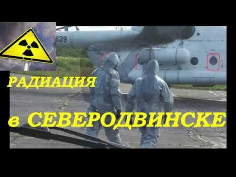 РАДИАЦИЯ СЕВЕРОДВИНСК Greenpeace ТРЕБУЕТ ПРОВЕРИТЬ АКВАТОРИЮ БЕЛОГО МОРЯ и выявить источник радиации