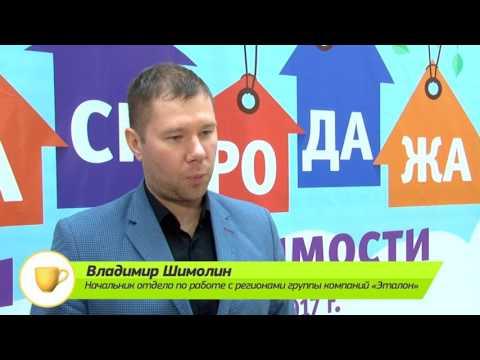 """Сюжет о распродаже недвижимости на """"САРАТОВ 24"""""""