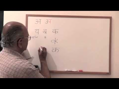 Devanagari Characters: How to Write and Pronounce Them