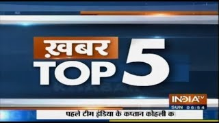 खबर Top 5   June 16, 2019