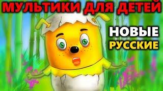 Детские Мультики для Малышей Развивающие Мультфильмы для детей 3 4 5 лет Щенки Бублик и Кисточка