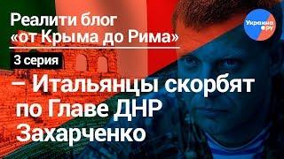 От Крыма до Рима#3: Италия помнит главу ДНР Захарченко