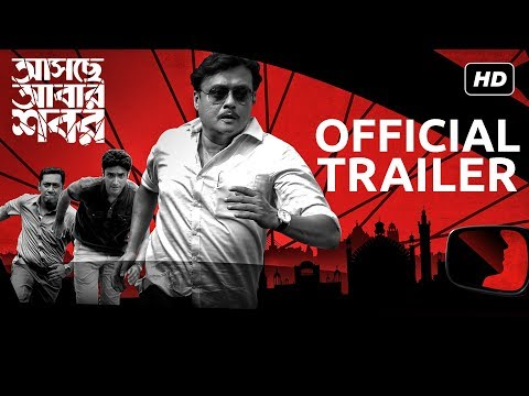Asche Abar Shabor | আসছে আবার শবর | Official Trailer | Saswata | Arindam Sil | SVF | 2017