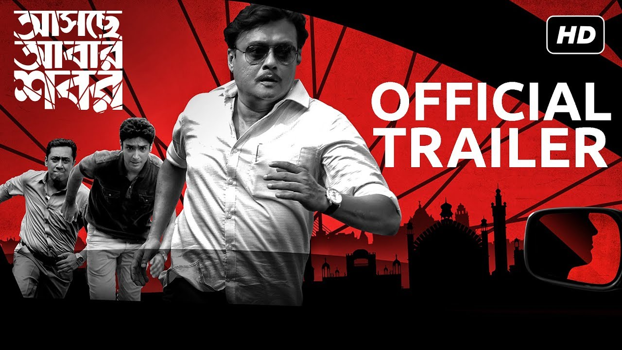 ebar shabor full movie watch online free