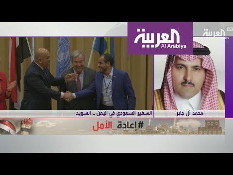 آل جابر: الضغط العسكري أرغم الحوثيين على الانسحاب من الحديدة  - نشر قبل 9 دقيقة