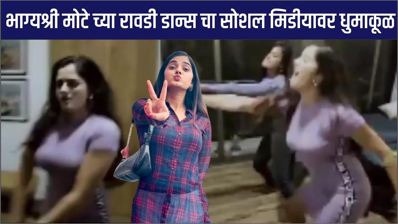 Download Bhagyashree Mote : भाग्यश्री मोटे च्या रावडी डान्स चा सोशल मिडीयावर धुमाकूळ | Rowdy Dance