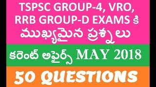CURRENT AFFAIRS MAY 2018 IN TELUGU || TSPSC GROUP-4, VRO, Jr. ASSISTANT || RRB GROUP-D- PART-2