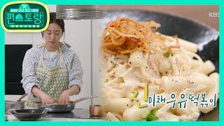 신랑 위해 개발한★전혜빈 '진미채 우유 떡볶이'(fea…