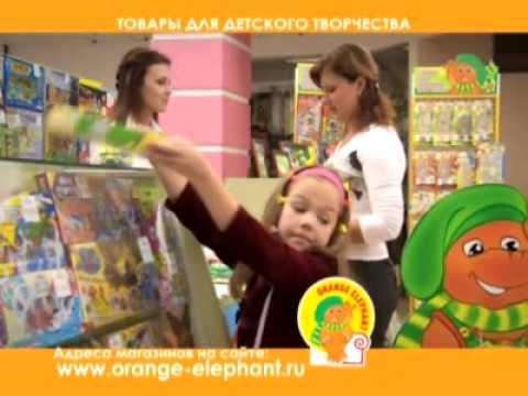 оранжевый слон сеть магазинов детских игрушек