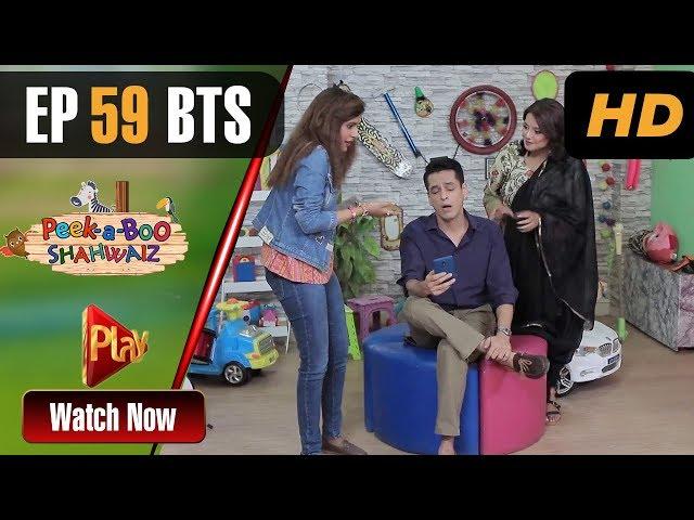Peek A Boo Shahwaiz - Episode 59 BTS   Play Tv Dramas   Mizna Waqas, Hina Khan   Pakistani Drama
