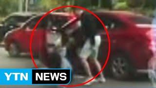 中 여성 운전자 무차별 폭행...
