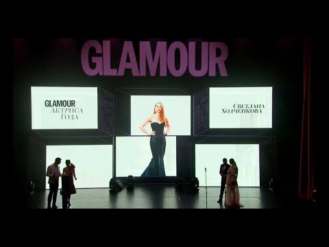 Премия Glamour
