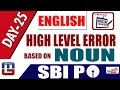 HIGH LEVEL ERROR BASED ON NOUN | ENGLISH | DAY - 25 | DIGITAL CLASS | SBI PO 2017 |