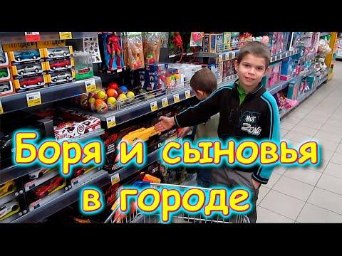 Поездка в город с мальчишками. (01.21г.) Семья Бровченко.