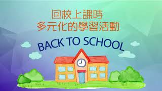 Publication Date: 2021-05-07 | Video Title: 數學科 (20-21 九龍塘天主教華德學校 - 開放日)