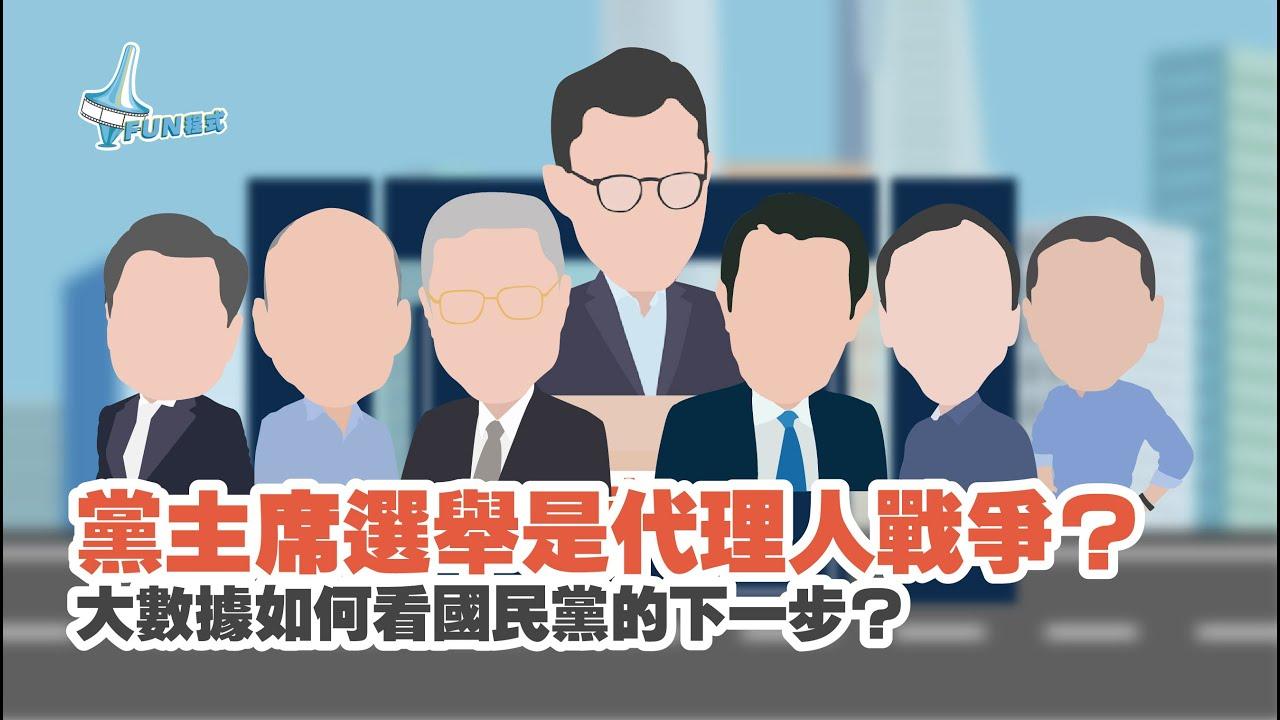 國民黨主席選舉將會是一場「代理人」戰爭?大數據如何看國民黨主席選舉!|FUN程式大數據報告【EP1】 - YouTube