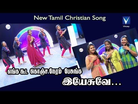 எங்க கூட கொஞ்சநேரம் பேசுங்க இயேசுவே...  Latest Tamil Christian Dance Song