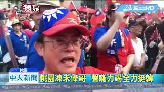 20190628中天新聞 凍未條哥台中場落淚 大聲公挺「封關最後造勢」
