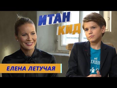 Елена Летучая /