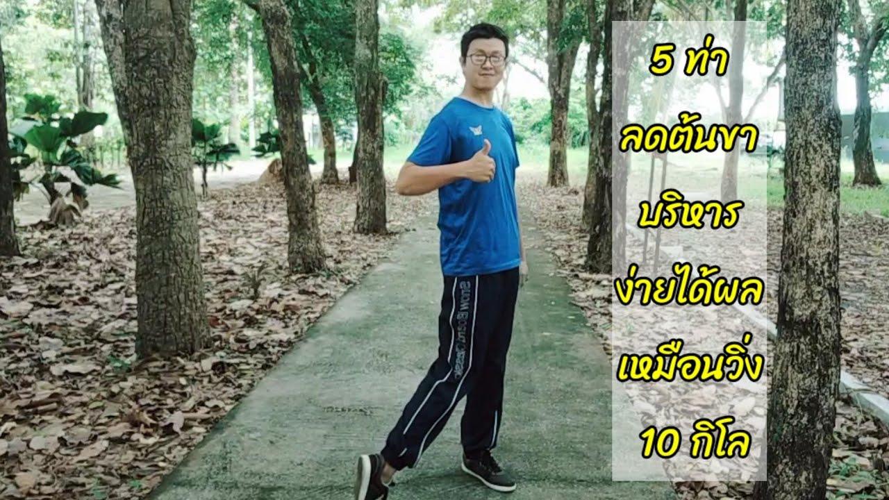 5 ท่า#ลดต้นขาน่อง#หน้าท้อง#สะโพก 5 moves to reduce thighs, calves, abs and hips