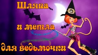 как сделать шляпу и метлу на Хэллоуин. How to make a hat and broom on Halloween