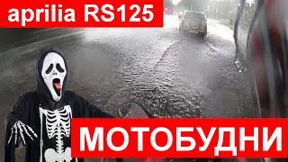 Aprilia RS 125: СТРАШНО!!!