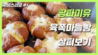 """바리스타제과제빵과 학생들이 본 """"강릉육쪽마늘빵…"""