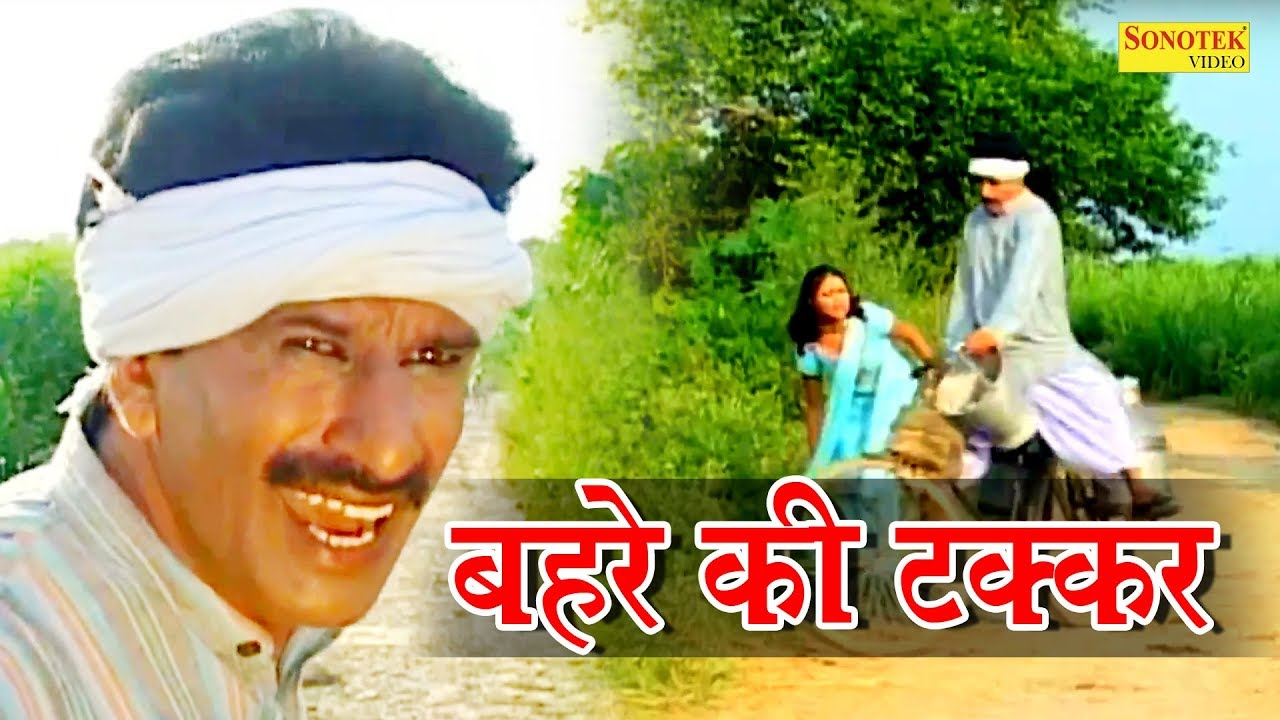 दूधिया बेहरे ने छेड़ दी | Janeshwar Tyagi, Pushpa Gusai || Haryanvi Super Hit Comedy Funny Video Film