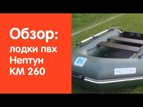 Видео обзор лодки Нептун КМ 260 от сайта www.v-lodke.ru