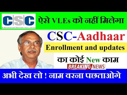 VLE को बुरी खबर CSC Uidai Aadhaar Center Payment Recovery 2019 By target is Possible