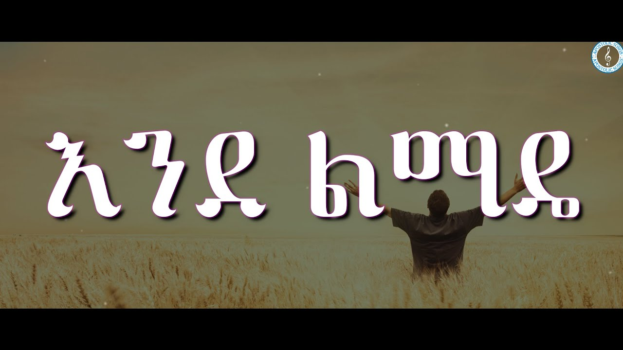 Download የእኔ መመኪያ | Elfu Kurfa | lyrics | Apostolic church of Ethiopia
