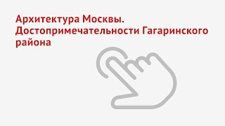 Фото Архитектура Москвы. Достопримечательности Гагаринского района