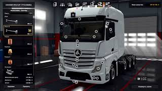 Download: http://sharemods.com/4xugoqwxjstk/Mercedes_Actros_MP4_v1.1.rar.html  Author: SCS Software, Schumi https://forum.scssoft.com/viewtopic.php?f=35&t=223953