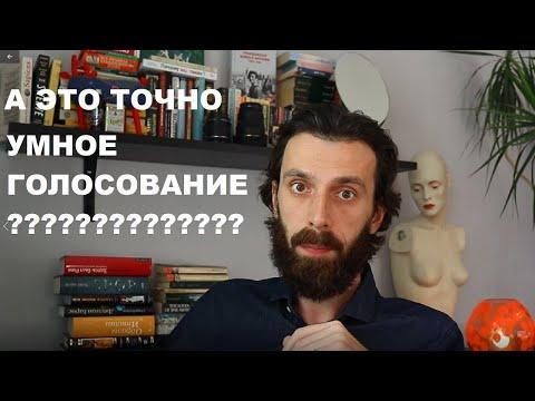 Навальный - умное
