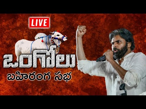 LIVE || JanaSena Party Road Show and Public Meet || Ongole || JanaSena Porata Yatra