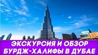 Экскурсия и обзор Бурдж-Халифы в Дубае (вид со 148 этажа!)