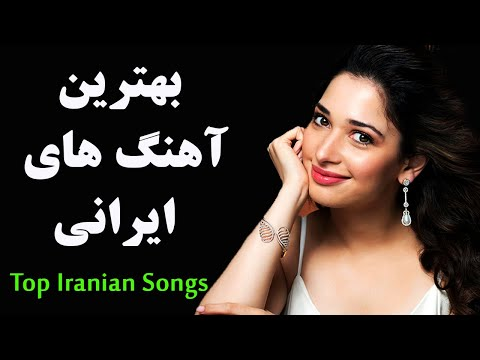 Iranian Music 2019 | Top Persian Songs Remix آهنگ جدید ایرانی|  2019