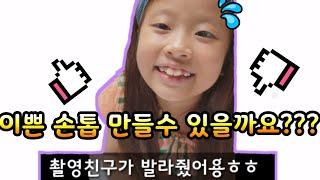 매니큐어와 캐리젤네일 바른 후기♡♡
