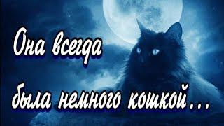 """""""Она всегда была немного кошкой"""" Стихи Марина Шершнёва читает Инна Мень (HD)"""