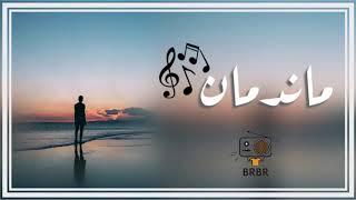 اغاني عراقيه ~ ماندمان | 2019