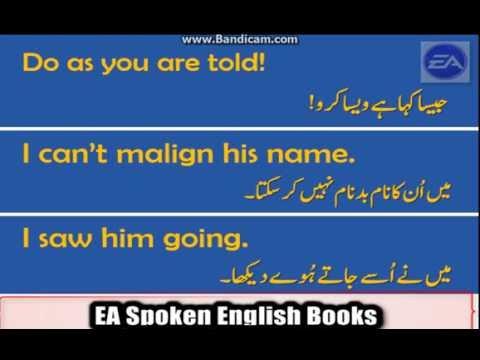 Doesn translation in urdu to english