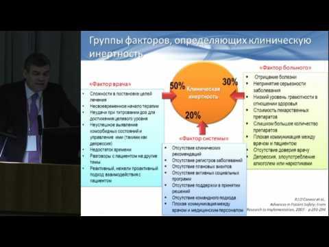 Секционное заседание 3. Халимов Ю.Ш., «Раннее назначение комбинированной терапии ... »