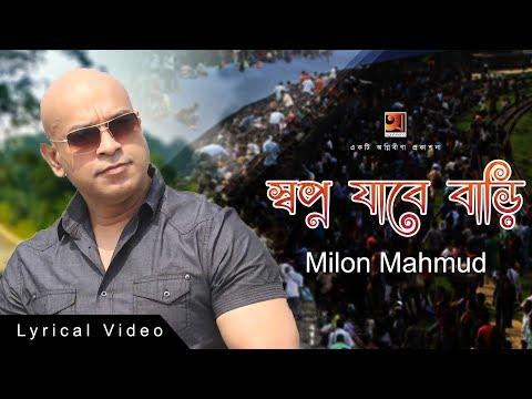 New Bangla Song | Shopno Jabe Bari | Milon Mahmud | Official Lyrical Video 2017