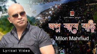 New Bangla Song | Shopno Jabe Bari | Milon Mahmud | Official lyrical Video 2017