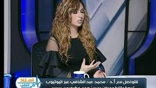 برنامج استاذ فى الطب   مع شيرين سيف النصر ود. محمد عبد الشافي حول