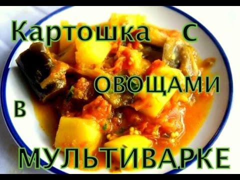 Картошка с овощами в мультиварке