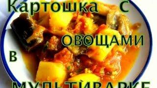 Что сегодня на ужин...???Картошка с овощами в мультиварке!!